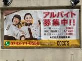 ココス 東生駒店