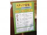 磯丸 ファミリー寿司 熱海平和通店