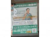 株式会社トータルライフケア/トータルライフケア奥沢