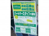 手芸センタードリーム 徳島応神店