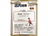 株式会社サン東海ビルメンテナンス(アピタ蒲郡店)