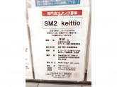 SM2 keittio ゆめタウン徳島店