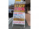 CoCo壱番屋 蒲郡三谷北通店