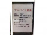 スーリールダンジュ平群店