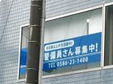 (株)エレステ警備保障 一宮営業所