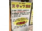 米屋の手づくりおにぎり 多司 名駅東店