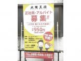 大阪王将 早島インター店