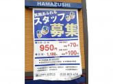 はま寿司 浜松西インター店