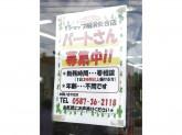 Yショップ矢合店広屋/広屋水野商店