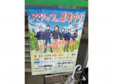 ファミリーマート アムト相川駅前店