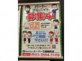 三徳 関町店