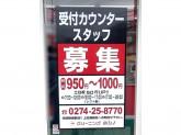 クリーニング・ホシノ 高崎江木店
