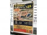 相鉄ローゼン ジョイナステラス二俣川店