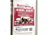 Hair Spray(ヘアースプレー) 中山店