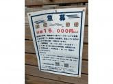 就労継続支援B型事業所 ぱんの木