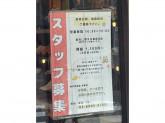 神戸旅靴屋 巣鴨地蔵通り店