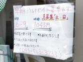 セブン-イレブン 横浜鶴見向井町3丁目店