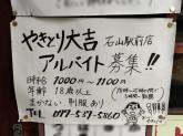やきとり大吉 石山駅前店