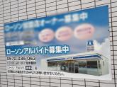 ローソン 静岡みずほ3丁目店