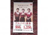 すき家 17号沼田店