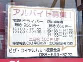 ピザ・ロイヤルハット 徳島北店