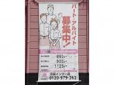 バーミヤン 沼田インター店
