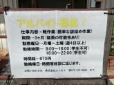 株式会社タニモト 本社