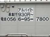 ローソン 安城新田町店