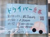 デイサービスセンター なごやか神奈川