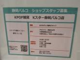 KPOP雑貨 Kスター静岡パルコ店