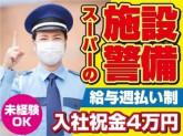 関東保安警備株式会社【人気スーパーの巡回警備】