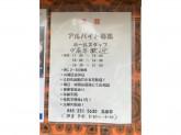 中国料理 玉泉亭