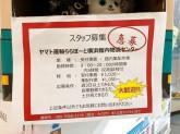 ヤマト運輸・クローク ららぽーと横浜センター / ららぽーと横浜館内物流センター