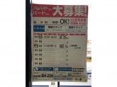 セイコーマート 函館的場店