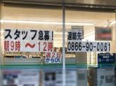 ファミリーマート 総社溝口店