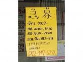 ナイスクリーニングいなげや秋津駅前店