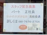 アールカット 御器所店