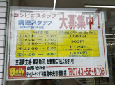 デイリーヤマザキ 奈良中央市場前店