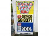 スマート車検 奈良中央市場前SS