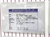 JEUGIA(ジュージヤ)カルチャーセンター イオンタウン千種店