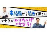 株式会社バイセップス 堺営業所(香芝エリア2)