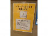ロペピクニック 横浜ポルタ店