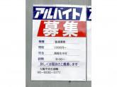 ENEOS 庄内SS 大阪中央石油株式会社