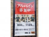 吉野家 192号線佐古店