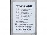 徳島新聞 石井専売所