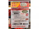 小野たこ亭 瀬田川店
