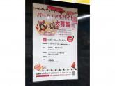 ハッピークレープ&カフェ 新川店