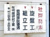 有明鍍研材工業(株)