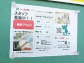 スーパーおくやま 橿原店