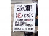 昭和シェル石油 徳島石油(株)石井北SS